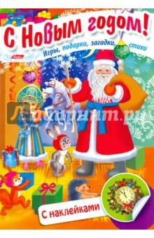 Юлия Винклер - Дед Мороз прих.в гости обложка книги