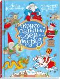 Анна Никольская - Кругосветный Дед Мороз обложка книги