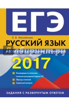 Купить Екатерина Михайлова: ЕГЭ 2017. Русский язык. Алгоритм написания сочинения ISBN: 978-5-699-88631-9