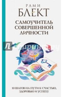 Купить Рами Блект: Самоучитель совершенной личности. 10 шагов на пути к счастью, здоровью и успеху ISBN: 978-5-17-099979-8