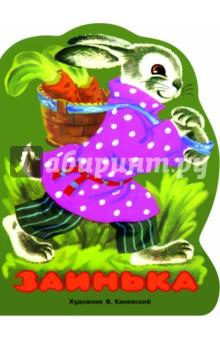 Купить Заинька ISBN: 978-5-906889-91-1