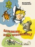 Валерий Медведев - Баранкин, будь человеком обложка книги