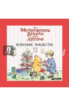 Медвежонок Винни и его друзья. Особенное Рождество обложка книги