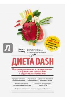 книга правильное питание юлии высоцкой