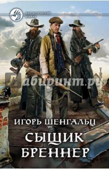 Сыщик Бреннер - Игорь Шенгальц