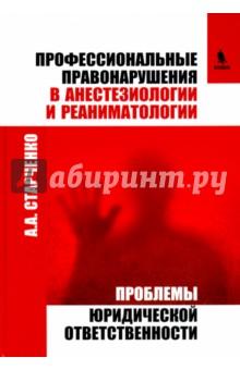 Алексей Старченко: Профессиональные правонарушения в анестезиологии и реаниматологии. Проблемы юридической ответствен