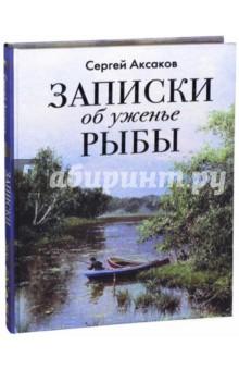 Записки об уженье рыбы (шелк) - Сергей Аксаков