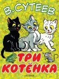 Владимир Сутеев - Три котёнка обложка книги
