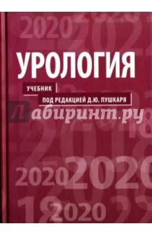 Пушкарь, Зайцев, Сегал: Урология. Учебник для медицинских ВУЗов