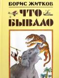 Борис Житков - Что бывало обложка книги