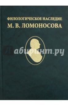 Купить Филологическое наследие М. В. Ломоносова ISBN: 978-5-4469-0118-4