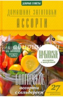 Купить Наталия Потапова: Ассорти ISBN: 978-5-367-03293-2