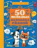 Бианки, Остер - 50 любимых маленьких сказок обложка книги
