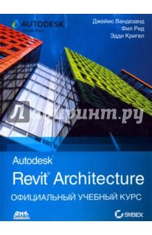 Купить Рид, Кригел, Вандезанд: Autodesk Revit Architecture. Начальный курс. Официальный учебный курс Autodesk ISBN: 978-5-97060-460-1