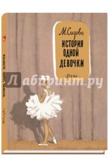 Магдалина Сизова - История одной девочки обложка книги