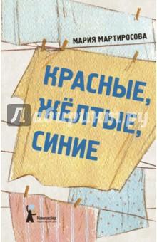 Купить Мария Мартиросова: Красные, желтые, синие ISBN: 978-5-00083-255-4