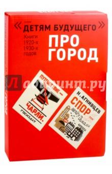 Мандельштам, Агнивцев, Смирнов, Зилов - Про город. Комплект из 4-х книг обложка книги