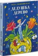 Эмма Мошковская - Дедушка Дерево. Стихи обложка книги