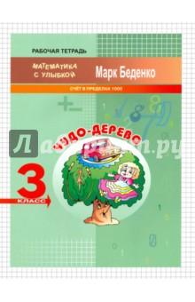 Купить Марк Беденко: Чудо-дерево. Счёт в пределах 1000. 3 класс ISBN: 978-5-408-03247-1
