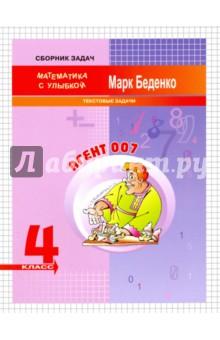 Купить Марк Беденко: Агент 007. Текстовые задачи. 4 класс ISBN: 978-5-408-03248-8