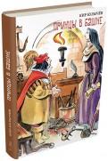 Кир Булычев - Принцы в башне обложка книги