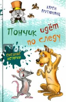 Карен Арутюнянц - Пончик идет по следу обложка книги