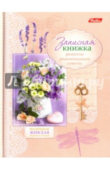 Купить Записная книжка женщины, 160 листов, А6 Прованские цветы (160ЗКс6_12953) ISBN: 4606782167861