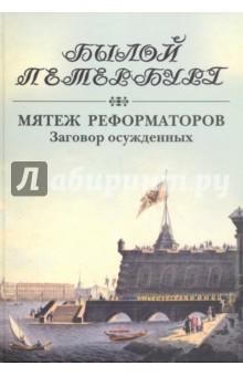Купить Яков Гордин: Мятеж реформаторов. Заговор осужденных. 14 декабря 1825 года - 4 августа 1830 года ISBN: 978-5-9907582-6-1