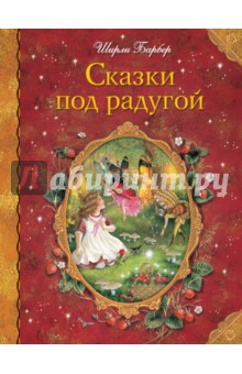 Купить Ширли Барбер: Сказки под радугой ISBN: 978-5-699-93369-3