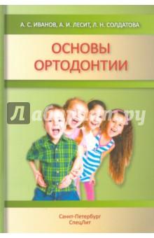 Иванов, Лесит, Солдатова: Основы ортодонтии
