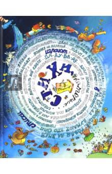 http://img2.labirint.ru/books57/568744/big.jpg