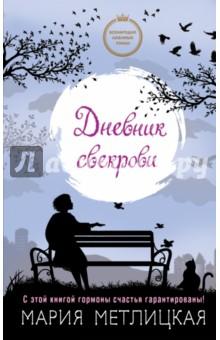 Мария метлицкая дневник свекрови аудиокнига