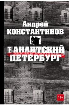 Купить Андрей Константинов: Бандитский Петербург ISBN: 978-5-17-101629-6