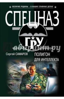 Купить Сергей Самаров: Полигон для интеллекта ISBN: 978-5-699-94270-1