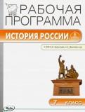 Скачать рабочую программу по истории россии 7 класс арсентьев