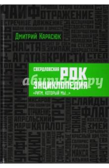 Рок энциклопедия книга