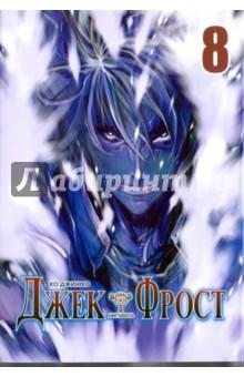 Купить Джин Ко: Джек Фрост. Том 8 ISBN: 978-5-7525-3151-4