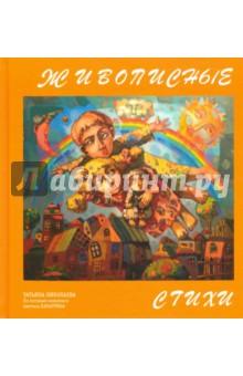 Купить Татьяна Николаева: Живописные стихи ISBN: 978-5-99065-852-3
