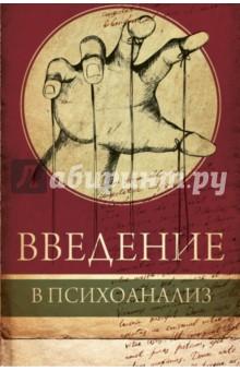 Купить Введение в психоанализ ISBN: 978-5-17-102405-5