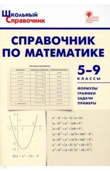 Купить Справочник по математике. 5-9 классы. ФГОС ISBN: 978-5-408-03335-5