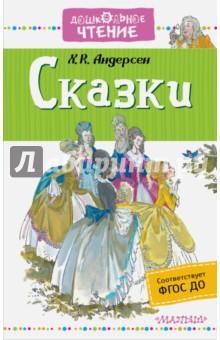 Купить Сказки ISBN: 978-5-17-102441-3