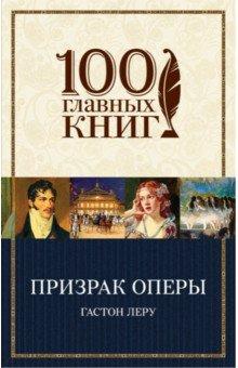 Купить Призрак Оперы ISBN: 978-5-699-96408-6