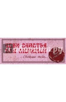 Купить Е. Пилипенко: Чеки счастья для любимой. Обещаю тебе... ISBN: 978-5-17-096068-2