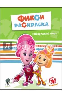 Купить Воздушный шар ISBN: 978-5-378-27071-2