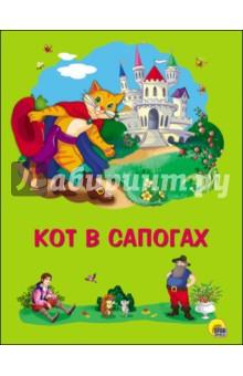 Купить Шарль Перро: Кот в сапогах ISBN: 978-5-378-27294-5