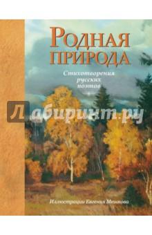 Купить Родная природа. Стихотворения рус поэ (Е.Мешкова) ISBN: 978-5-699-69991-9