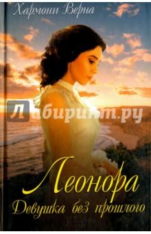 Купить Хармони Верна: Леонора. Девушка без прошлого ISBN: 978-5-9910-3851-5