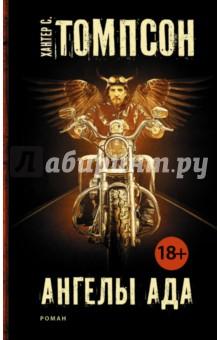 Купить Ангелы Ада ISBN: 978-5-17-102565-6