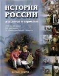 Владимир Соловьев - История России для детей и взрослых обложка книги