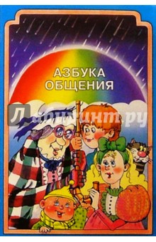 Азбука общения: Развитие личности ребенка, навыков общения со взрослыми и сверстниками (3-6 л.) обложка книги